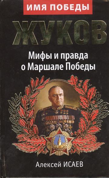 Исаев А. Жуков. Мифы и правда о Маршале Победы. 8-е издание