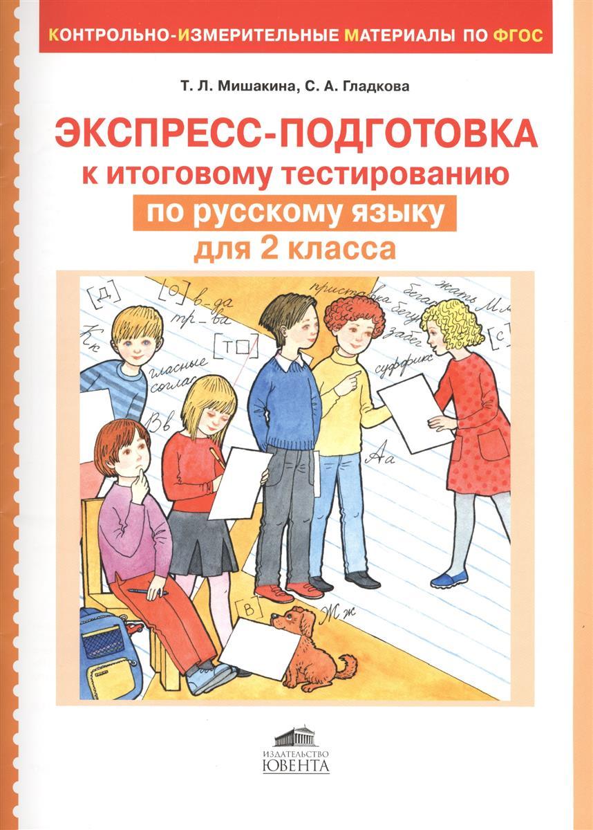 Мишакина Т.: Экспресс-подготовка к итоговому тестированию по русскому языку для 2 класса