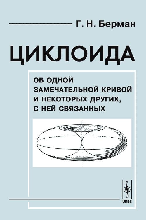 Берман Г.: Циклоида. Об одной замечательной кривой и некоторых других, с ней связанных