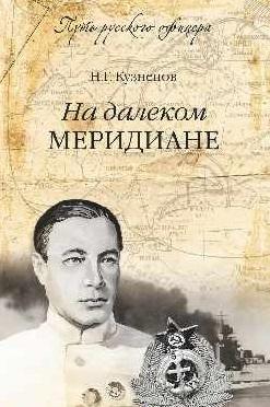 Кузнецов Н. На далеком меридиане ISBN: 9785444423929