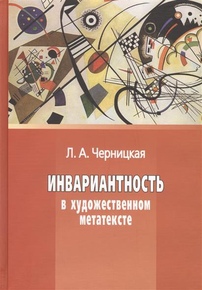 Черницкая Л. Инвариантность в художественном метатексте л а черницкая инвариантность в художественном метатексте