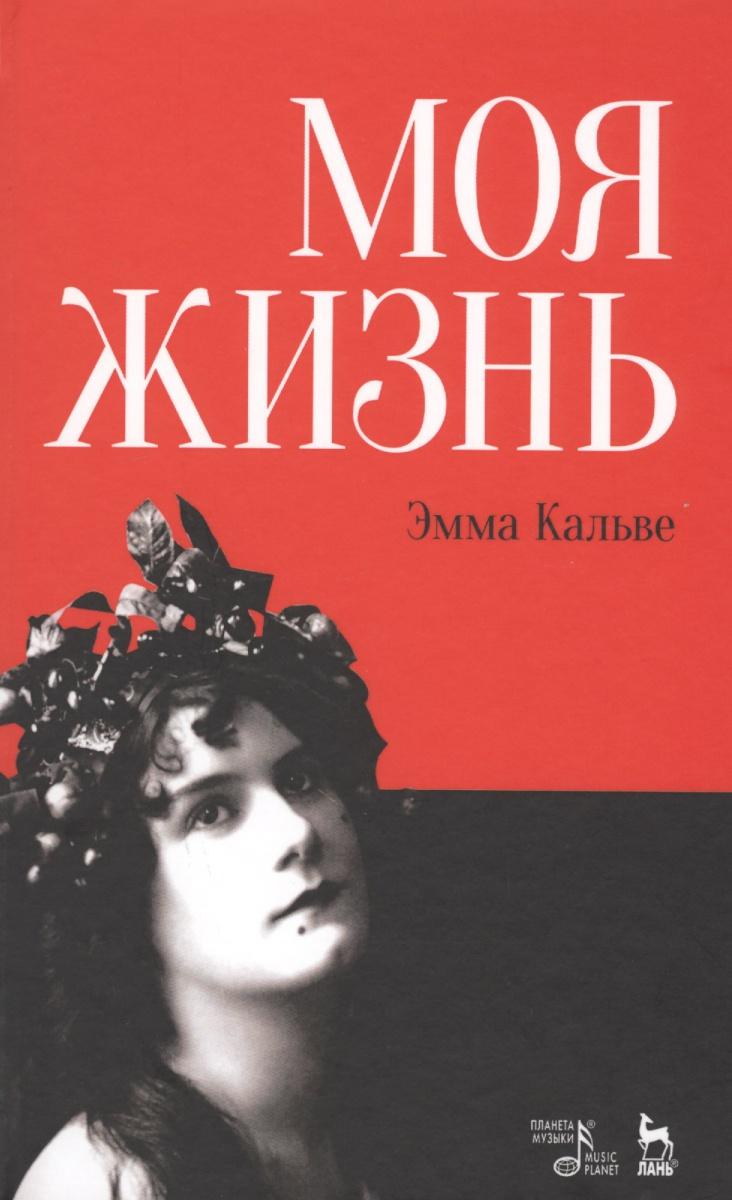 Кальве Э. Моя жизнь. Я пела под всеми небесами андерс я моя американская жизнь записки русской феминистки в америке