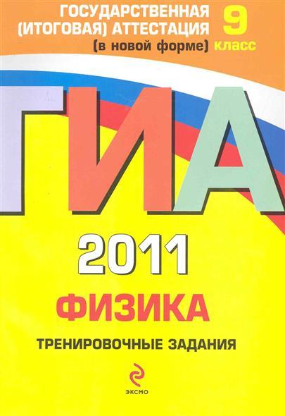 ГИА 2011 Физика Тренировочные задания 9 кл.