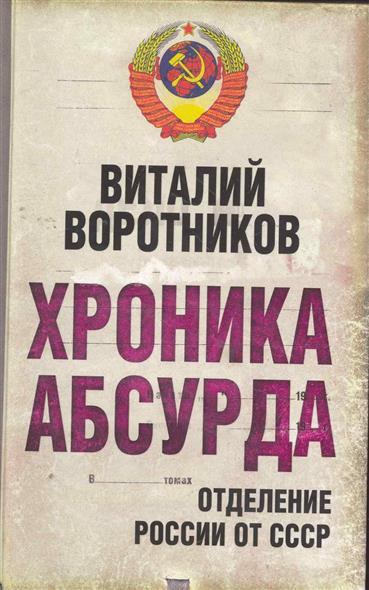 Воротников В. Хроника абсурда Отделение России от СССР