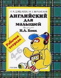Шишкова ., Вербовская М. Английский для малышей Раб. тетрадь 4-6 лет