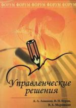 Ломакин А.Л., Буров В.П., Морошкин В.А. Управленческие решения Учеб. пос.