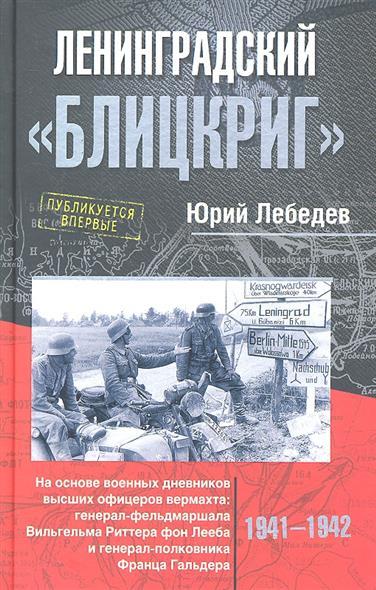 Лебедев Ю. Ленинградский Блицкриг На основе военных дневников… 1941-1942