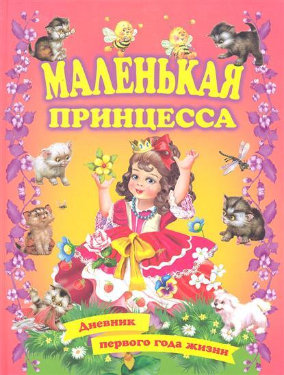 Маленькая принцесса Дневник первого года жизни Кн. для родителей