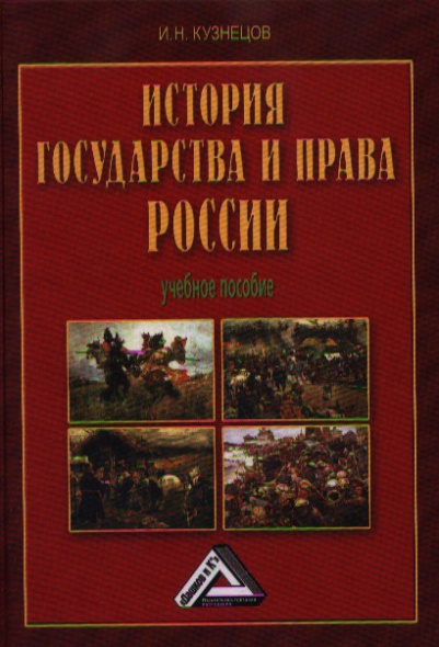 История государства и права России. Учебное пособие. 4-е издание