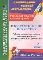 Изобразительное искусство. 2 класс. Рабочая программа и система уроков по учебнику под редакцией Б.М. Неменского