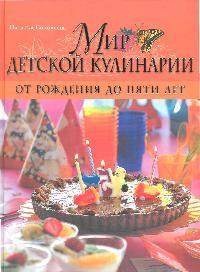 Соловьева Н. Мир детской кулинарии от рождения до пяти лет