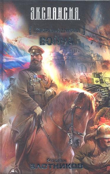 Злотников Р. Генерал-адмирал. Война белый генерал адмирал макаров