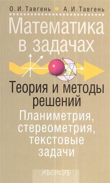 Математика в задачах. Теория и методы решений. Планиметрия, стереометрия, текстовые задачи. Пособия для учащихся
