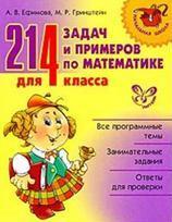 Ефимова А. 214 задач и примеров по математике для 4 кл.
