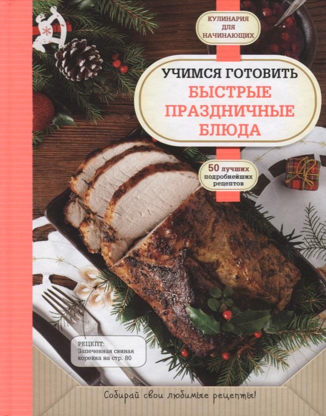 Сушик О., (ред.) Учимся готовить быстрые праздничные блюда. 50 лучших подробнейших рецептов