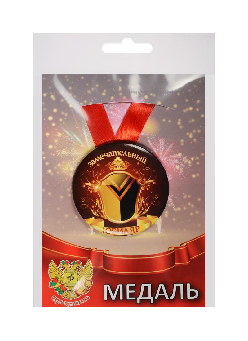 Медаль Замечательный Юбиляр (металл) (ZMET00022)