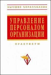 цена на Кибанов А. (ред.) Управление персоналом организации Практикум
