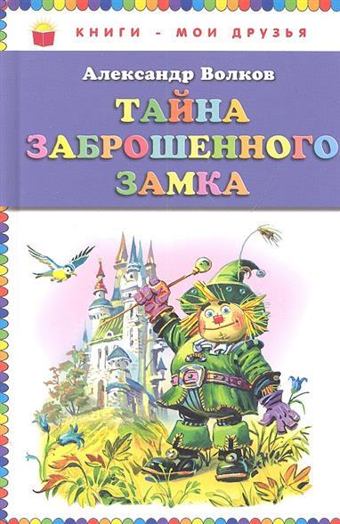 Волков А. Тайна заброшенного замка тайна заброшенного замка