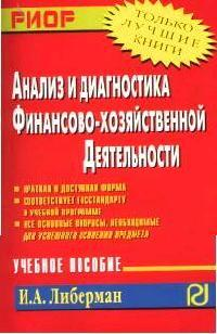 Анализ и диагностика фин.-хоз. деятельности Уч. пос. карман.формат