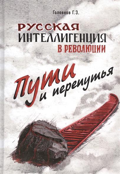 Русская интеллигенция в революции. Пути и перепутья