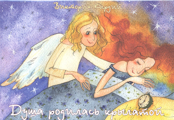 Душа родилась крылатой