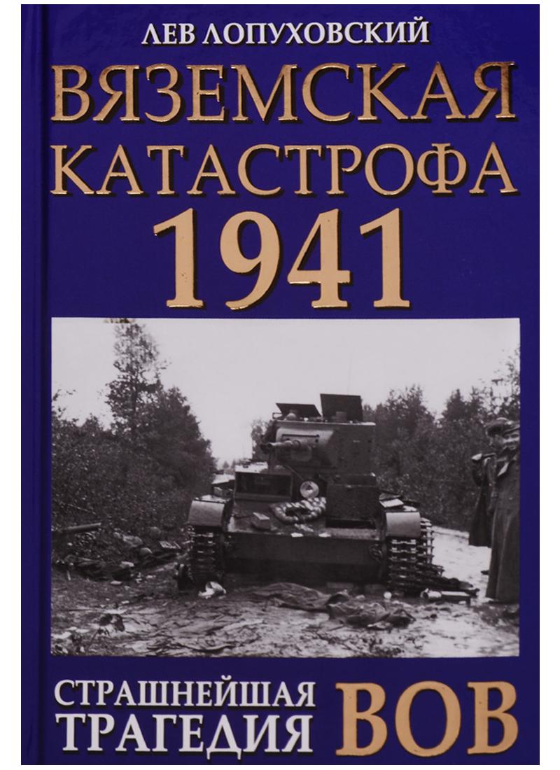 Лопуховский Л. Вяземская катастрофа 1941. Страшнейшая трагедия ВОВ