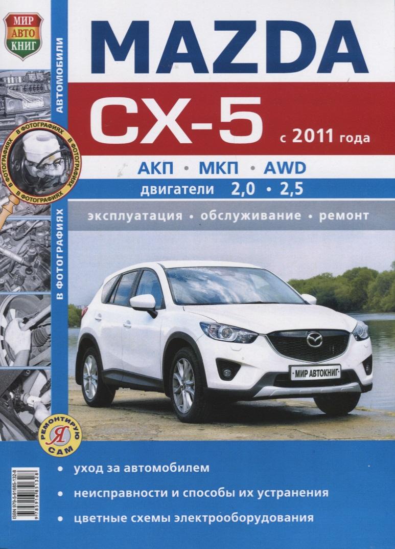 Семенов И., (ред.) Mazda CX-5 (с 2011 года) АКП, МКП, AWD, двигатели 2,0, 2,5 Эксплуатация, обслуживание, ремонт mazda cx 5 киев