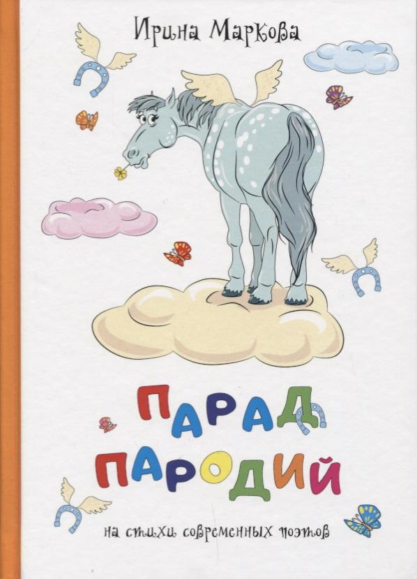 Маркова И. Парад пародий