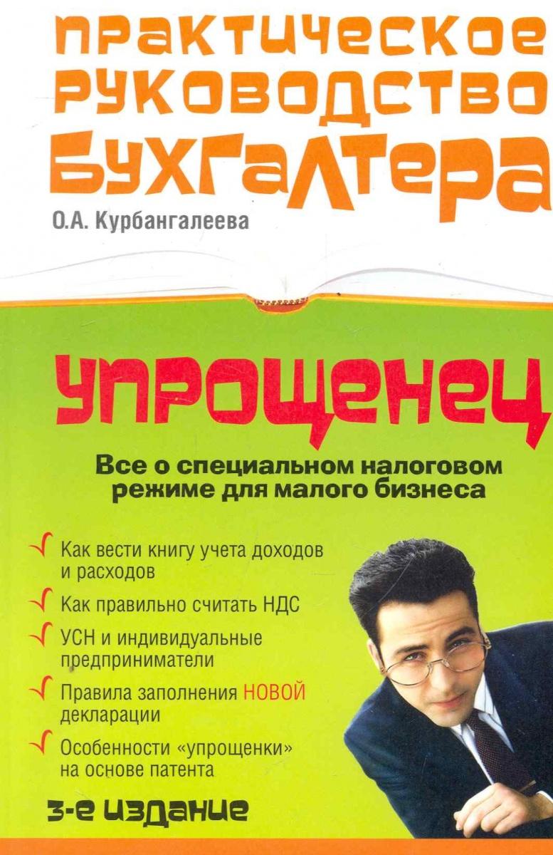 Упрощенец Все о спец. налоговом режиме для малого бизнеса