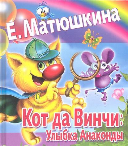 Матюшкина К. Кот да Винчи Улыбка Анаконды кот да винчи улыбка анаконды