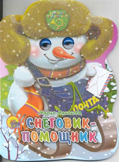 Манакова М.: Снеговик-помощник