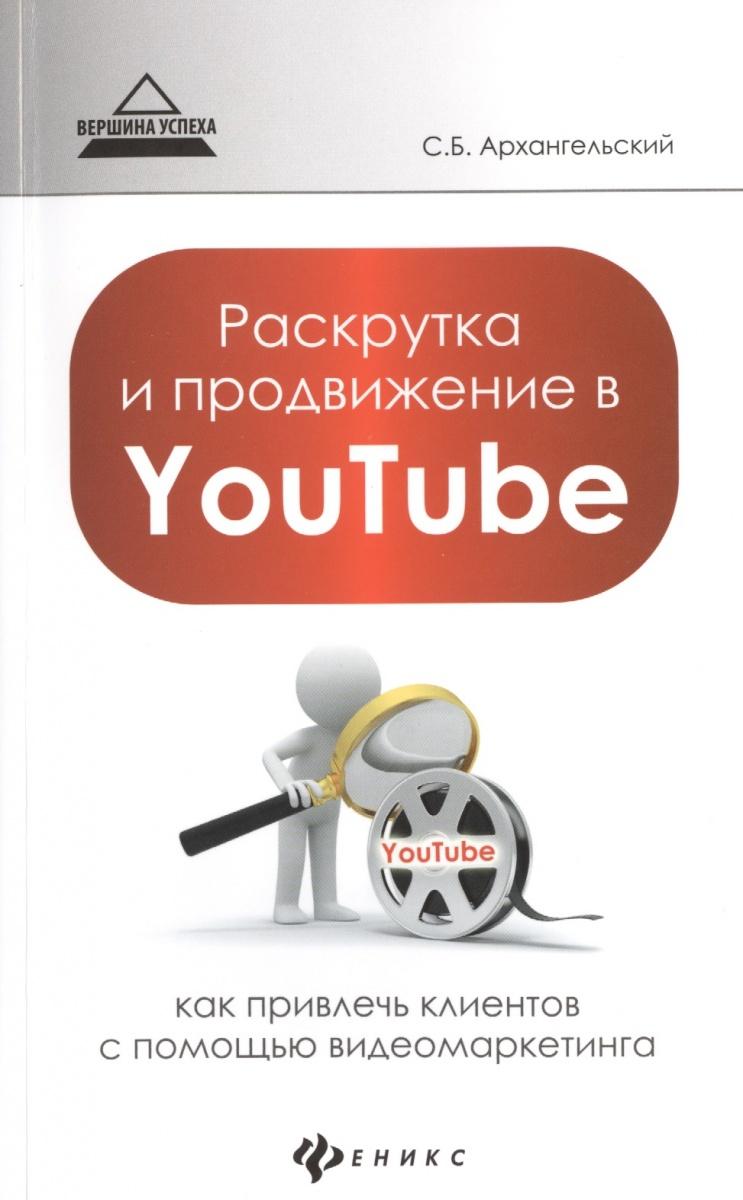 Архангельский С. Раскрутка и продвижение в YouTube printer youtube