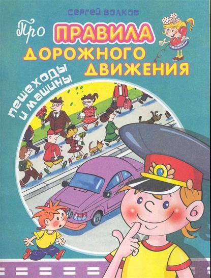 Про правила дорожного движения Пешеходы и машины