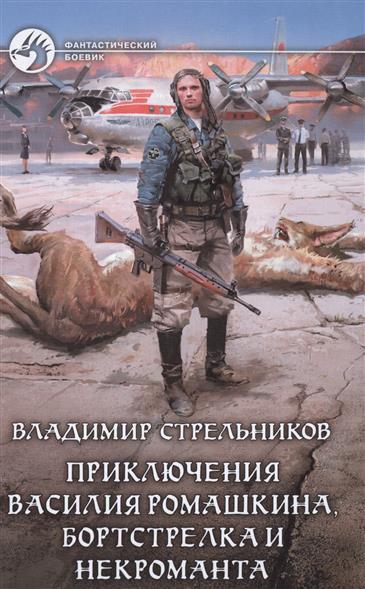 Стрельников В. Приключения Василия Ромашкина, бортстрелка и некроманта