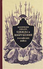Историческое описание одежды и вооружения росс. войск Ч. 2