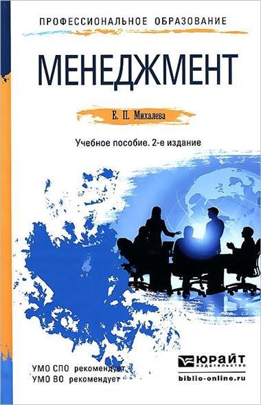 Менеджмент. Учебное пособие для СПО и бакалавриата. 2-е издание, переработанное и дополненное