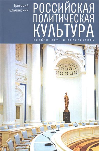 Российская политическая культура: особенности и перспективы
