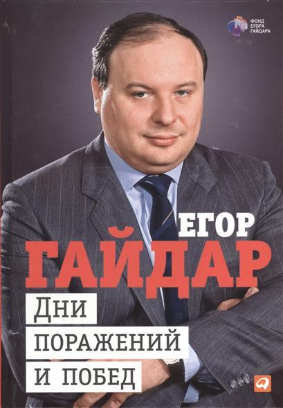 Гайдар Е. Дни поражений и побед секреты побед причины поражений прав ли суворов сталин реформатор