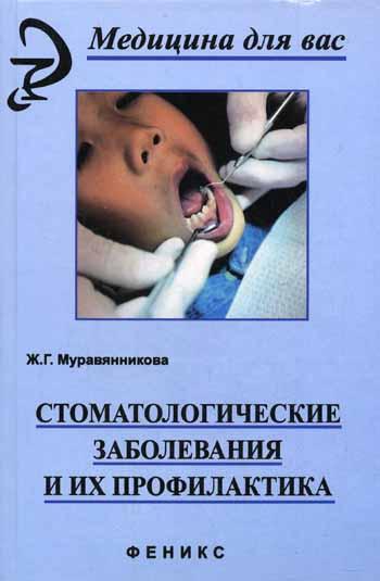 Стоматологические заболевания и их профилактика