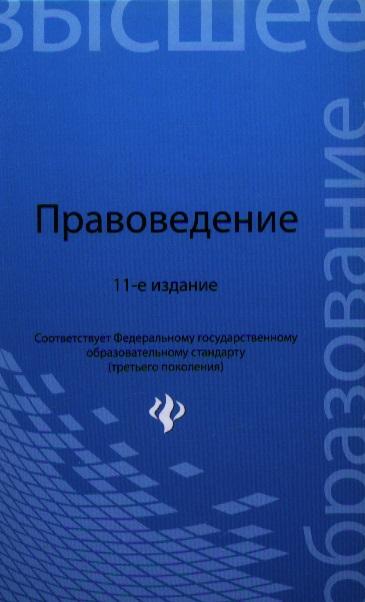 Правоведение. 11-е издание, исправленное и дополненное
