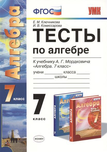 Тесты по алгебре. 7 класс. К учебнику А. Г. Мордковича