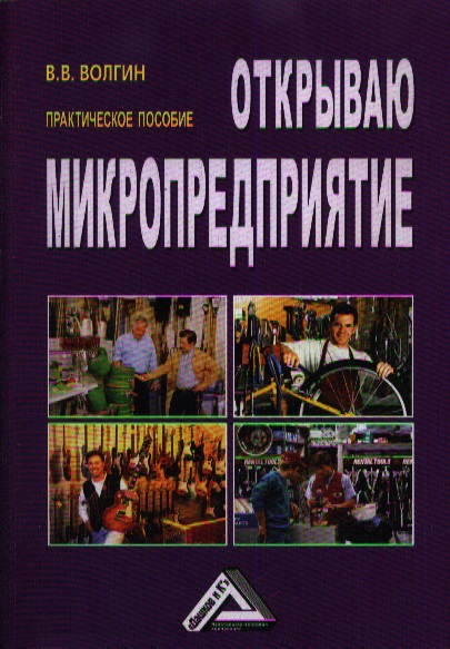 цена на Волгин В. Открываю микропредприятие: Практическое пособие. 2-е издание