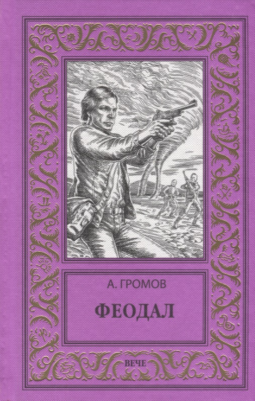 Громов А. Феодал