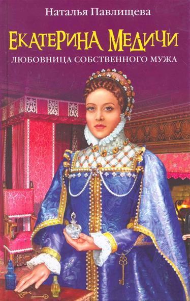 Екатерина Медичи Любовница собственного мужа