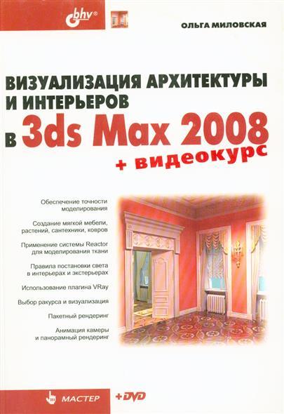 Миловская О. Визуализация архитектуры и интерьеров в 3ds Max 2008 o p i o i 15ml ds reserve ds027