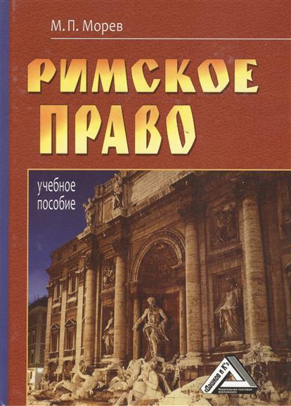 Римское право. Учебное пособие. 2-е издание