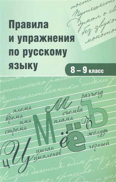 Правила и упражнения по русскому языку 8-9 кл