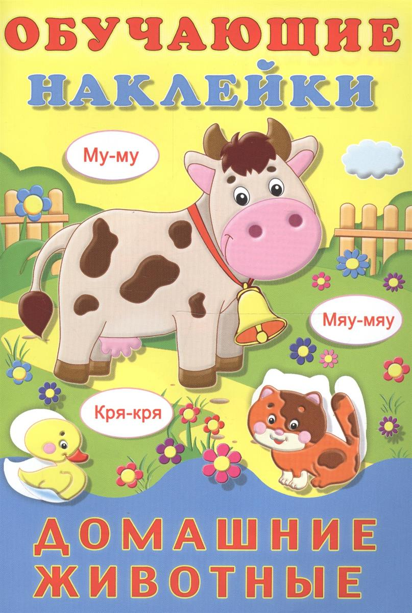 Домашние животные ISBN: 9785783321719