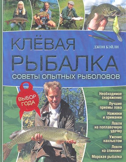 Клевая рыбалка. Советы опытных рыболовов
