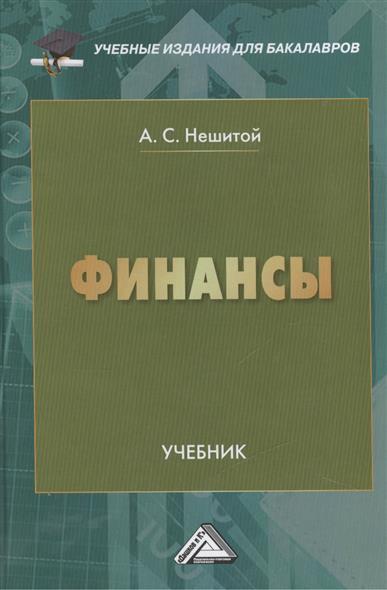 Финансы. Учебник. 11-е издание, переработанное и дополненное